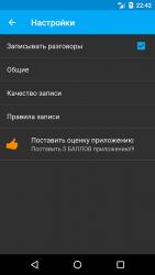 Запись звонков (Free) 2.9.6-free