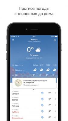 Яндекс Погода — онлайн-прогноз 4.3.7