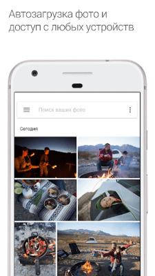 GoogleФото 4.3.0.216626853