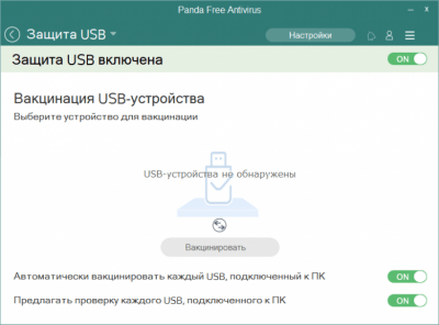 Panda Free Antivirus 18.06.00