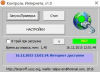 Скачать Программа контроля Интернет