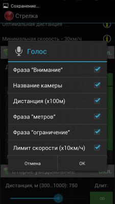 Антирадар Стрелка 5.84