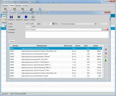 Jarovit Business Platform   Конфигурация Склад 17.4f