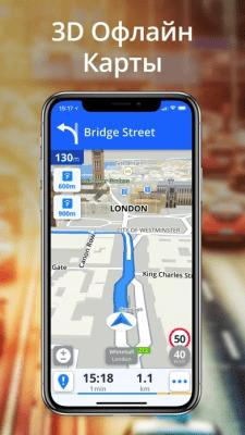 Sygic GPS-навигация, карты 17.4.1