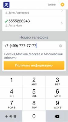 Callzzz - узнать кто звонит и поиск номера телефона 1.4.2