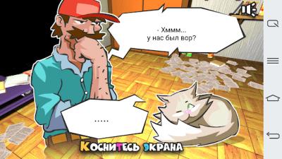 Симулятор кота : Круши - Ломай 1.8.3