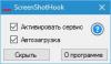 Скачать ScreenShotHook