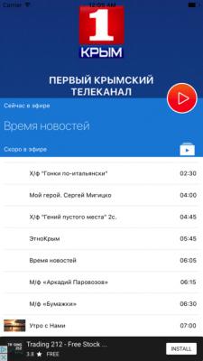 Первый крымский телеканал 1.0.4