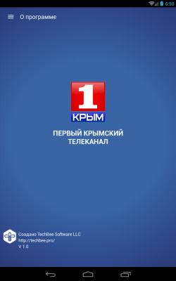Первый крымский телеканал 1.0.2
