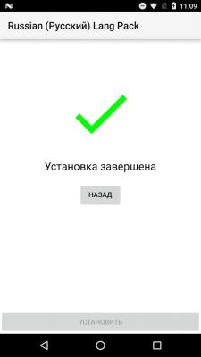 Russian(Русский) Language Pack 3.1.0