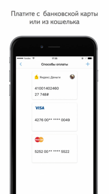 Яндекс Штрафы — поиск и уплата штрафов ГИБДД 3.0.1