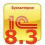 Скачать Электр. книга  1С Предприятие 8.3