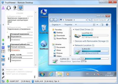 TrustViewer 1.6.5