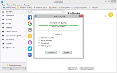 SafeInCloud 18.5.3