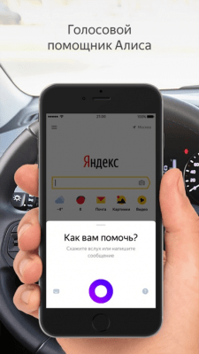 Яндекс 4.20