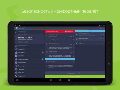 Авиабилеты Связной Трэвел 8.6.2