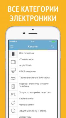Связной – интернет-магазин электроники 1.4.10