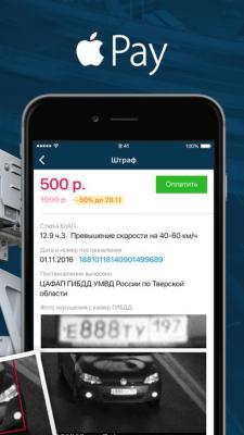 Штрафы ПДД – ГИБДД, ГАИ онлайн 3.45