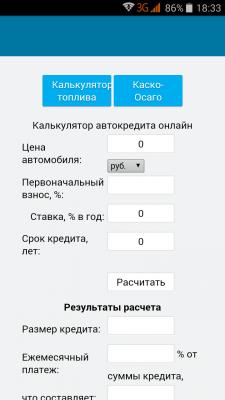 Автокредитный калькулятор 1.0