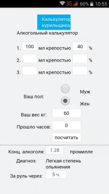 Алкогольный калькулятор 1.0