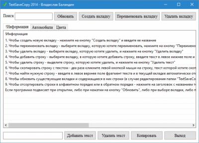 TextSaveCopy 1.0