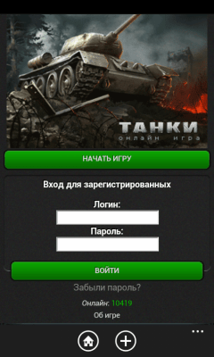 Танки-мир в огне 1.1.0.0