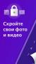 Скачать Фото & Видео защита Keep Safe