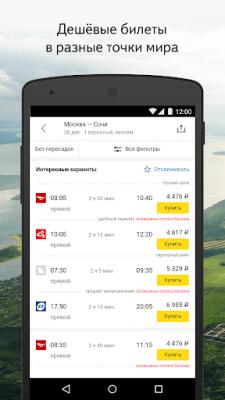 Яндекс Авиабилеты 1.70