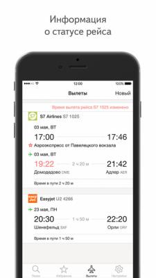 Яндекс Авиабилеты 1.4.1