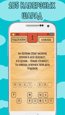 Лучшие Загадки Ребусы Шарады 2.2