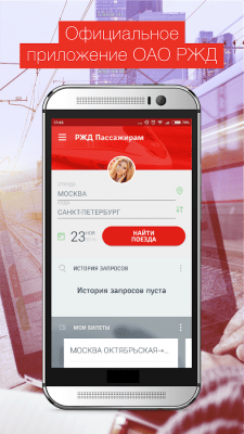 Билеты на поезд 0.1.984(rzdprod)