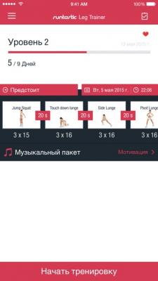 Runtastic Leg Trainer 2.7