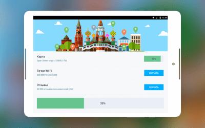 WiFi Москва: офлайн карта WiFi 1.04.00