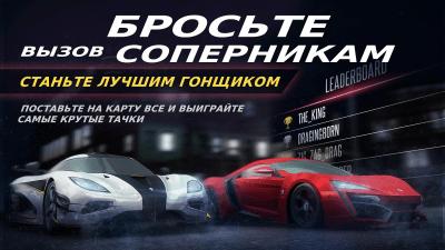 Racing Rivals 7.0.5