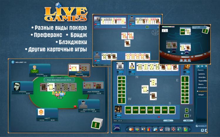 карточные игры ливегамес