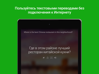 Microsoft Translator 3.2.312i bdabbedf