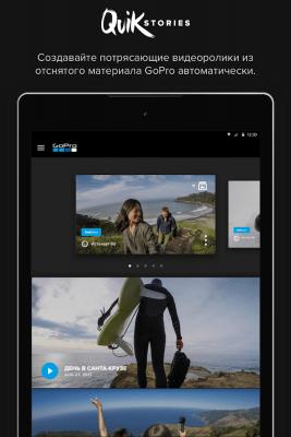 GoPro (ранее Capture) 5.0