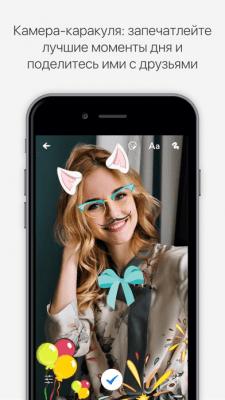 SOMA Messenger 2.0.6