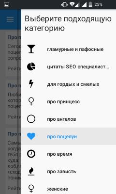 Статусы для социальных сетей 1.2