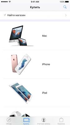 Apple Store 5.1