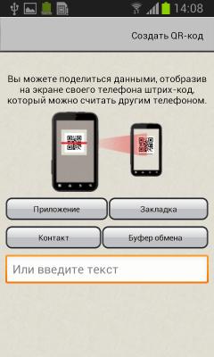 Сканер QR-кодов 1.1.15