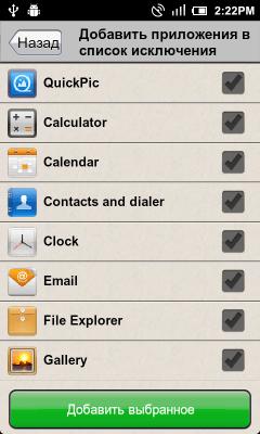 Диспетчер Приложений 1.2.01