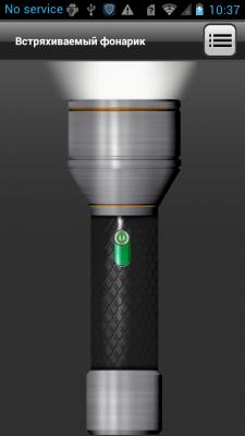 Встряхиваемый фонарик 1.0.53