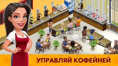 Моя кофейня: рецепты и истории 2018.8.2