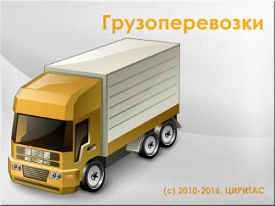 "ИАС ""Грузоперевозки"" 4.3.0.3093"