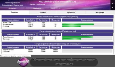 OZU Optimizer 4.1