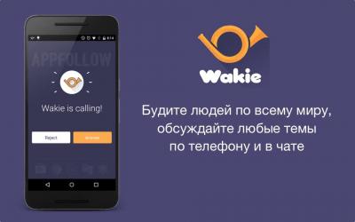 Wakie (экс-Будист) 4.4.4