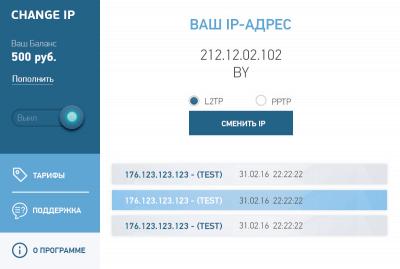ChIP - Замена IP 2.0