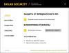 Скачать Dolab Security