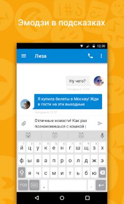 Яндекс Клавиатура 18.10.6